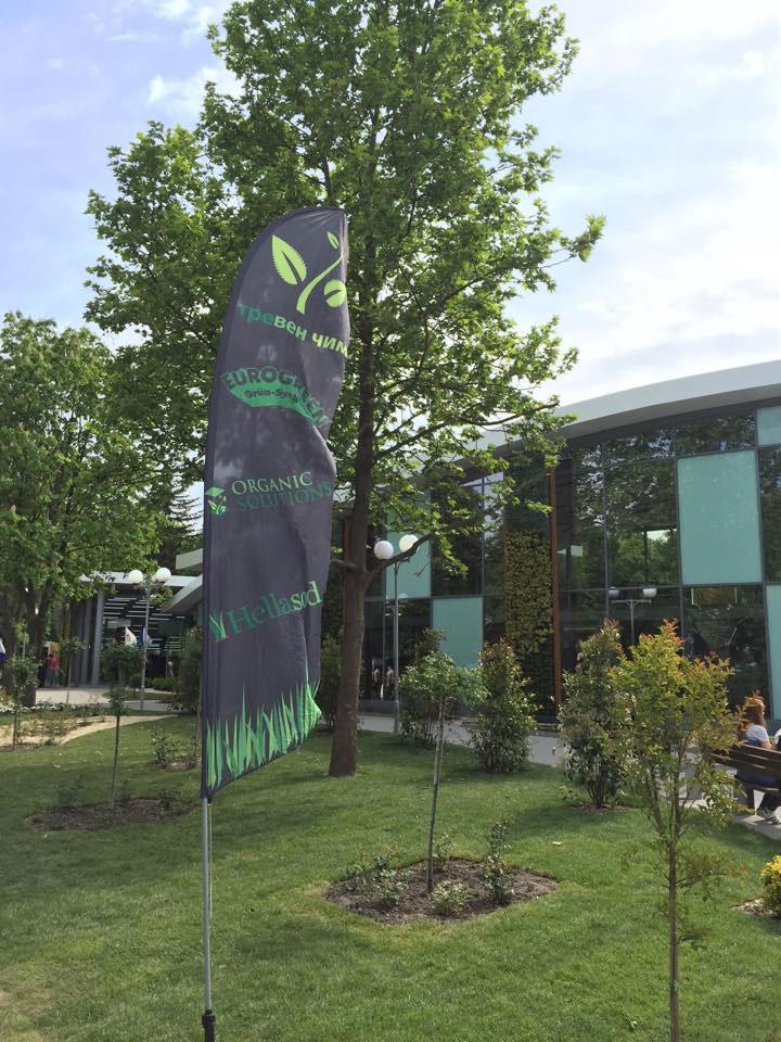 форуми, събития и новости в озеленяването